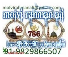England~Canada~+91-9829866507 London ~Love Vashikaran Specialist Molvi Ji